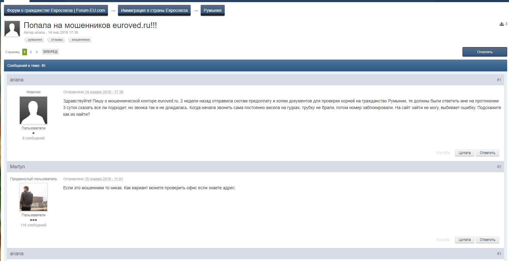 отзывы Euroved на forum-eu.com