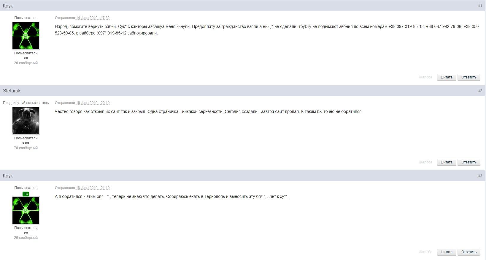 Отзывы о ascaniya.com на forum-eu.com