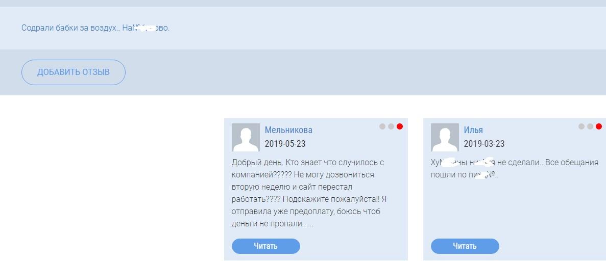 Отзывы о ascaniya.com на glav-otzyv.ru