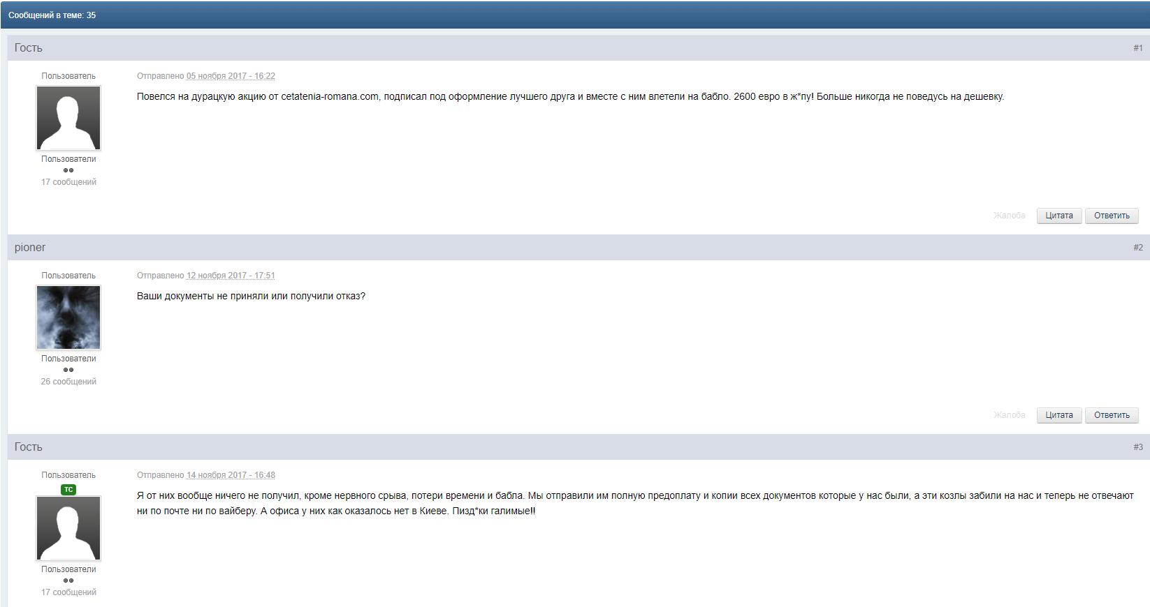отзывы про Cetatenia Romana на forum-eu.com