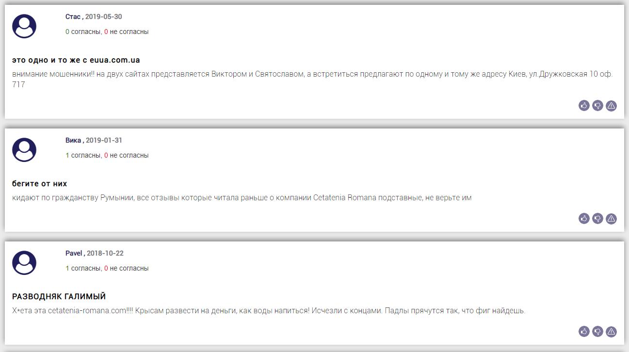 отзывы о Cetatenia Romana на bizlst.com