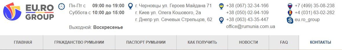 контакты rumunia.com.ua