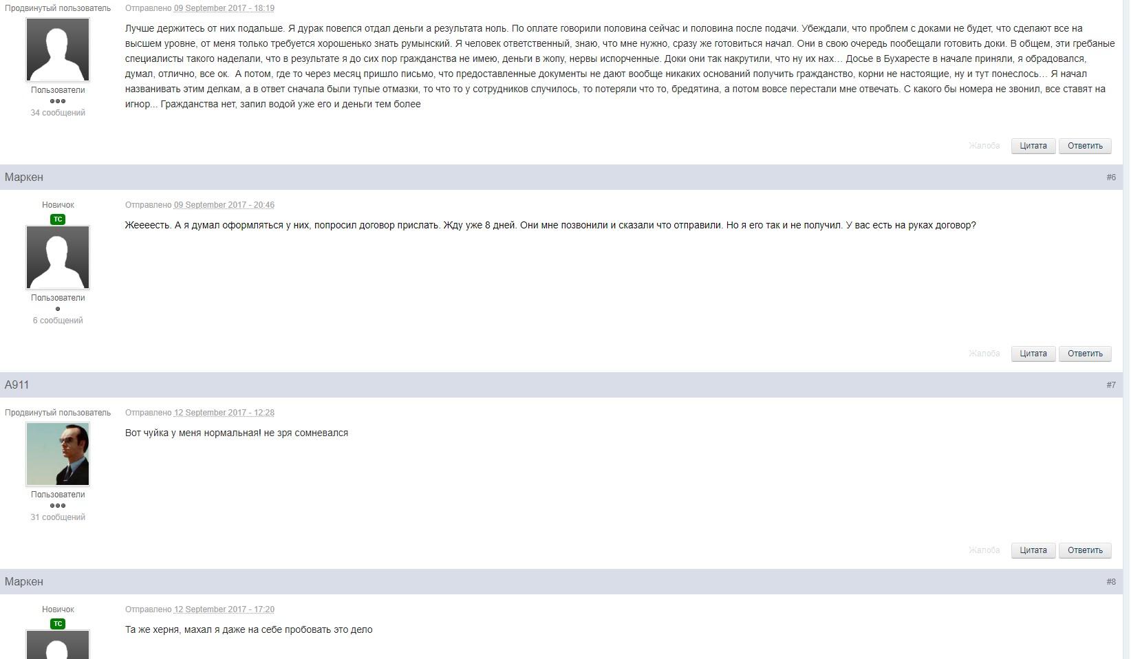 Отзывы о euforyou.biz на forum-eu.com