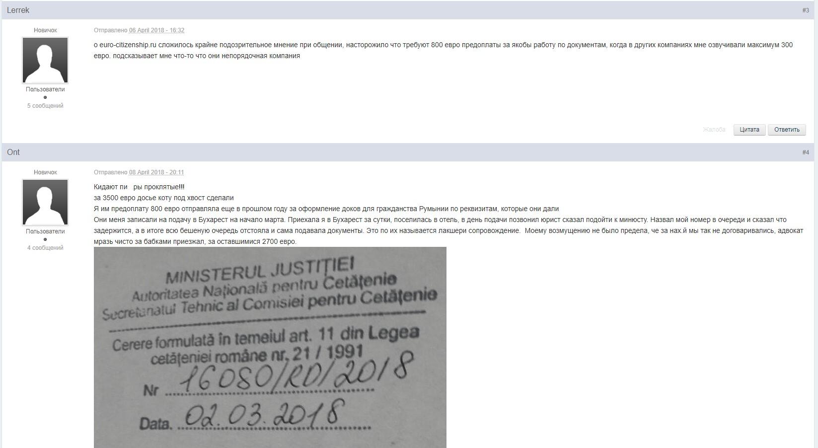 Отзывы о euro-citizenship.ru на forum-eu.com