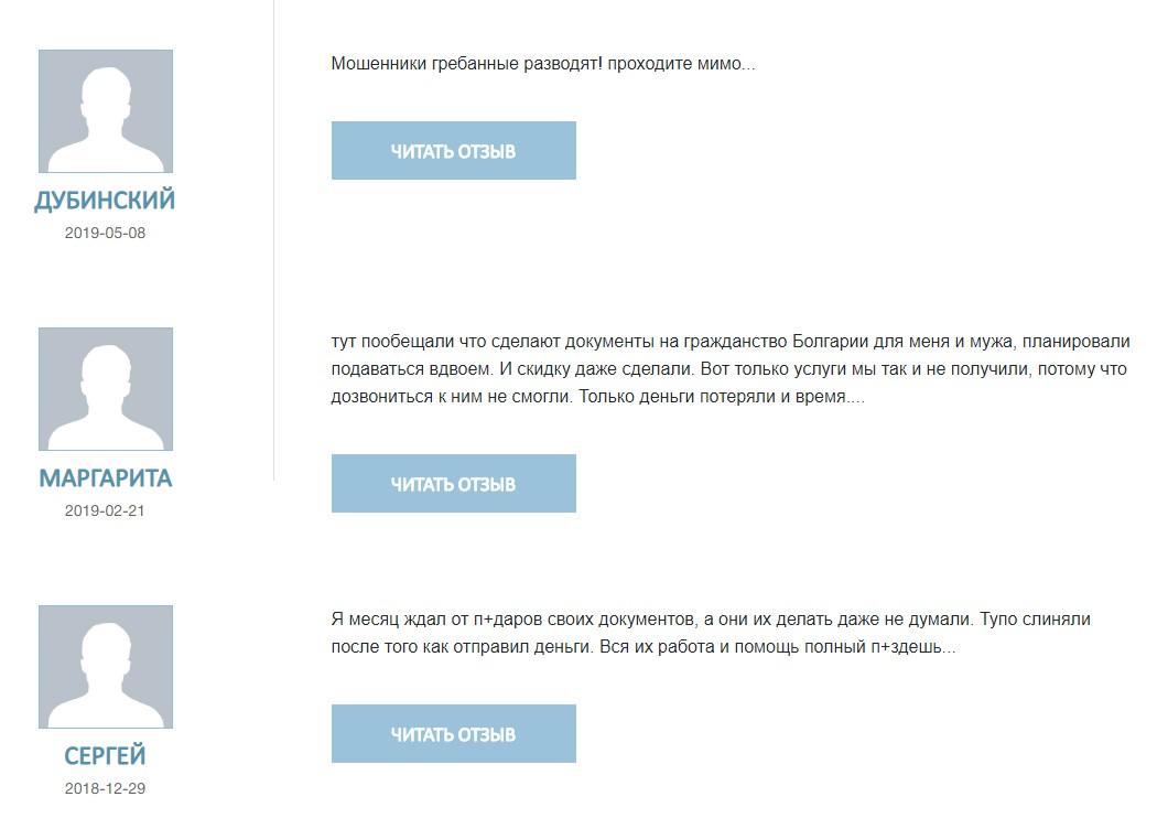 Отзывы о euro-pravo.ru на company-feedback.com