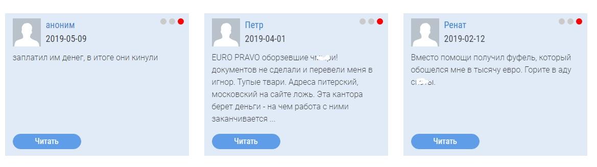 Отзывы о euro-pravo.ru на glav-otzyv.ru