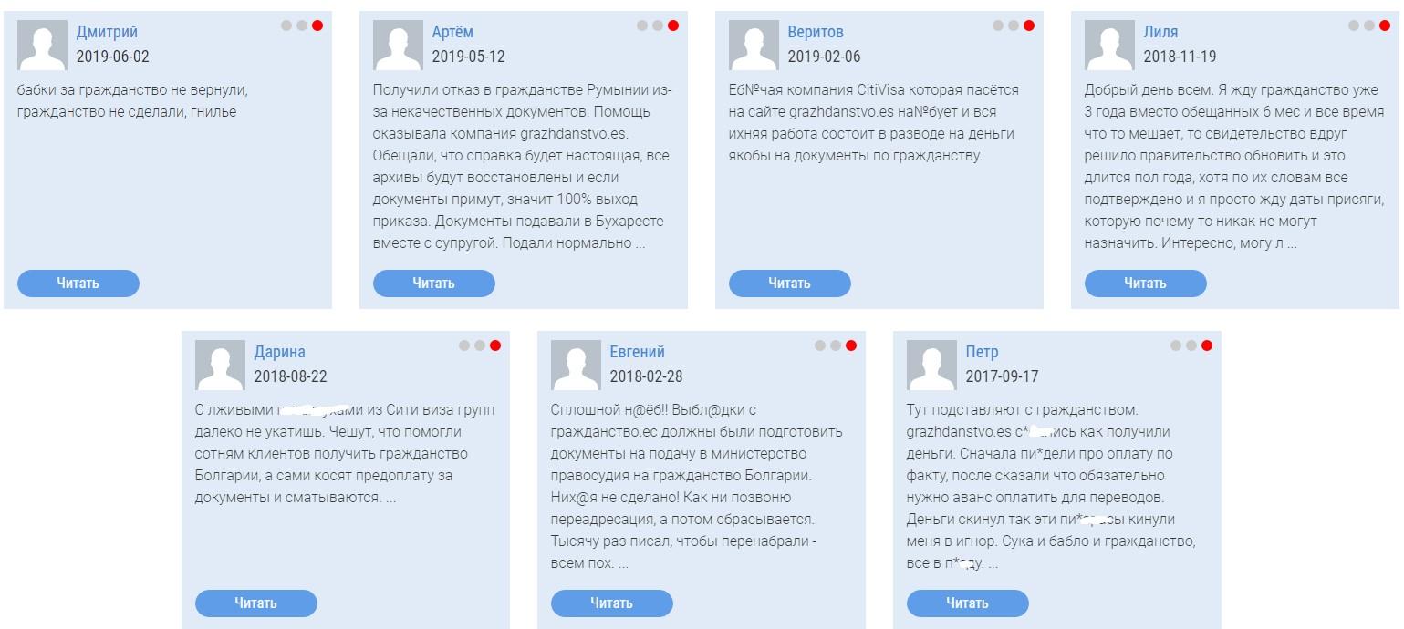 Отзывы о grazhdanstvo-es на glav-otzyv.ru