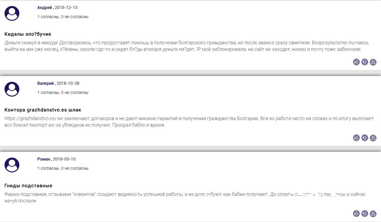 Отзывы о grazhdanstvo-es на bizlst.com