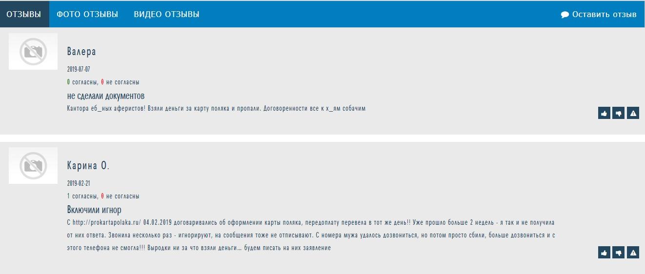 Отзывы о prokartapolaka.ru на otzyvy.org.ua