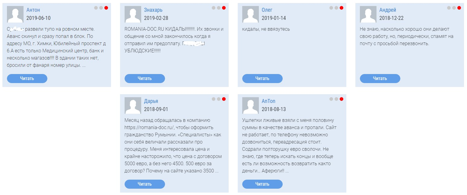 Отзывы о romania-doc на glav-otzyv.ru