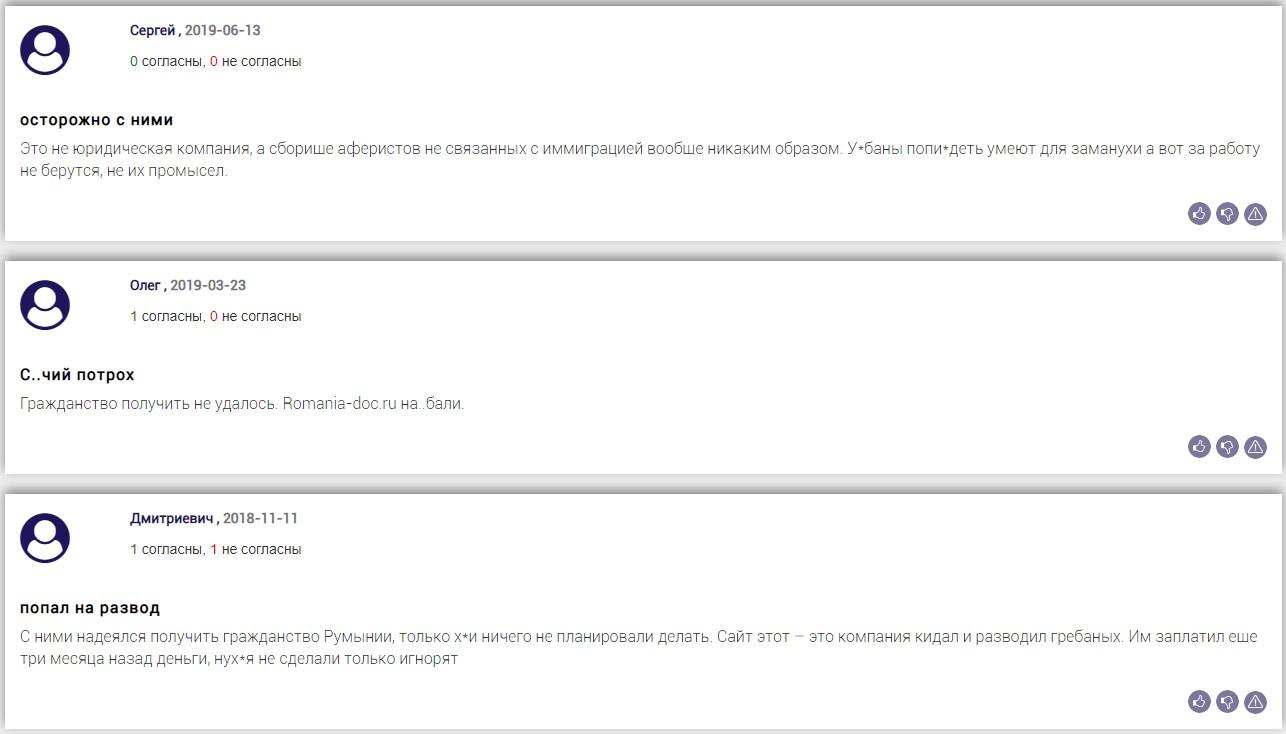Отзывы о romania-doc на bizlst.com