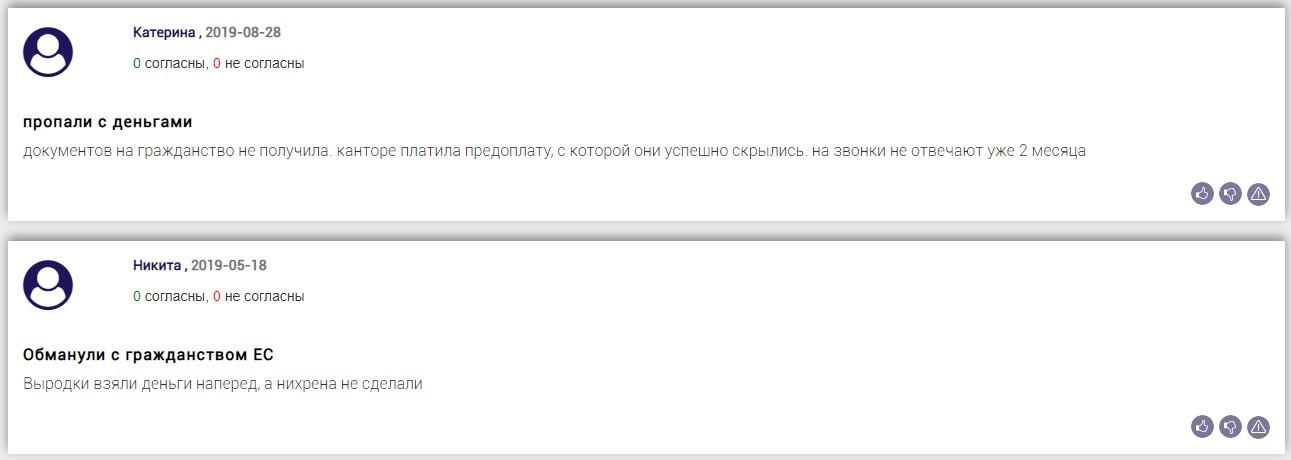 Отзывы о romania.com.ua на bizlst.com
