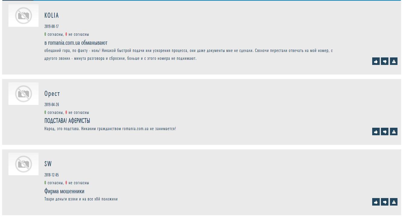Отзывы о romania.com.ua на otzyvy.org.ua
