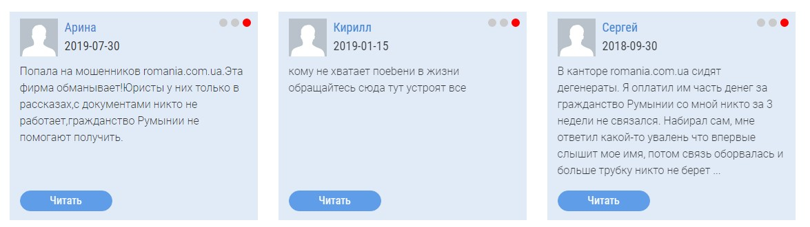 Отзывы о romania.com.ua на glav-otzyv.ru