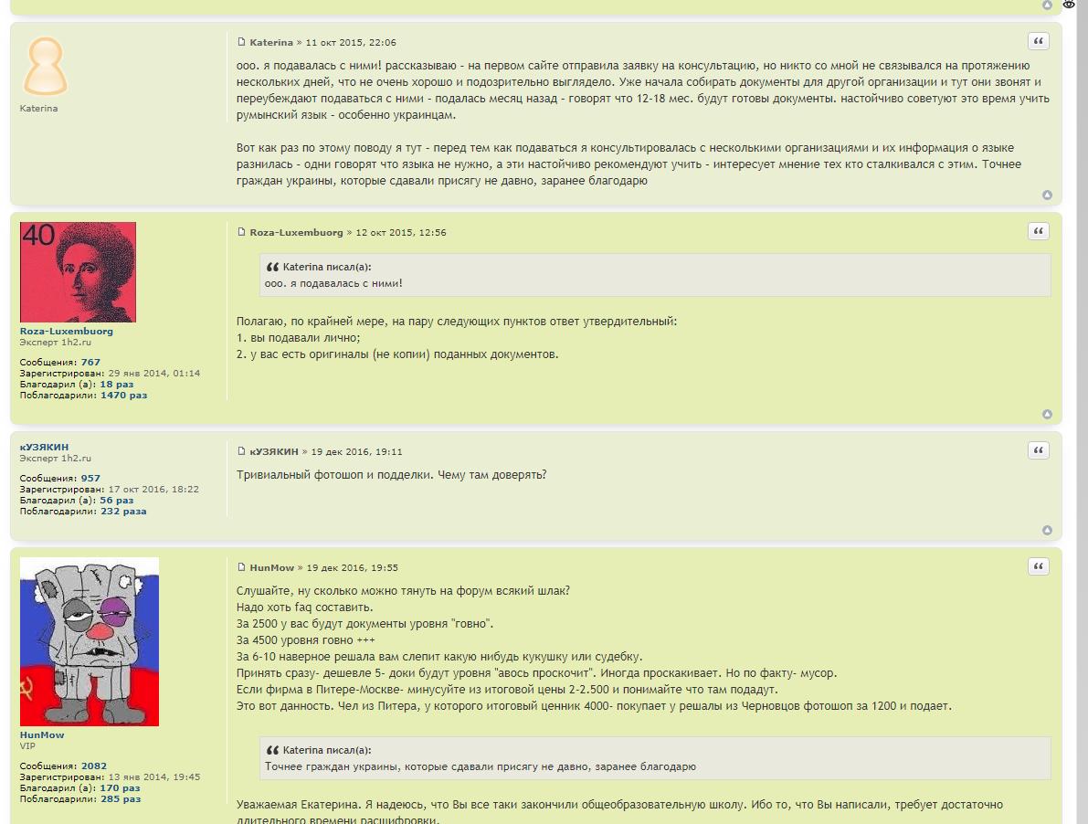 отзывы Romanian Pasport на форуме 1h2