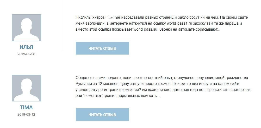 Отзывы о world-pass1.ru на company-feedback.com
