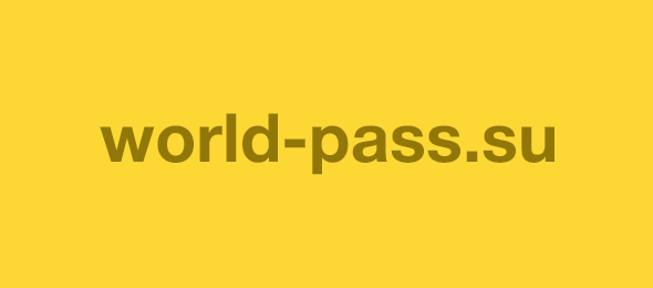 World-Pass отзывы